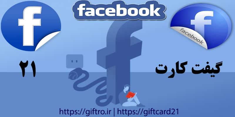 گيفت كارت فيسبوك چيست