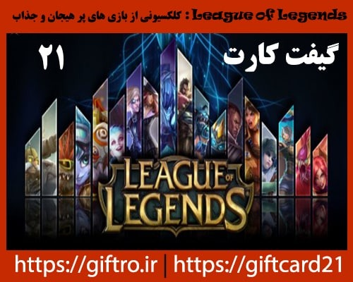 گيفت كارت League of Legends چيست
