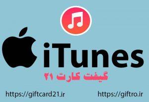 گیفت کارت اپل آیتونز چیست