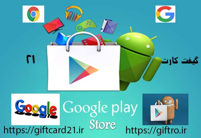 گیفت کارت گوگل پلی چیست