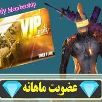 خرید عضویت ماهانه + 200 جم و الماس monthly membership